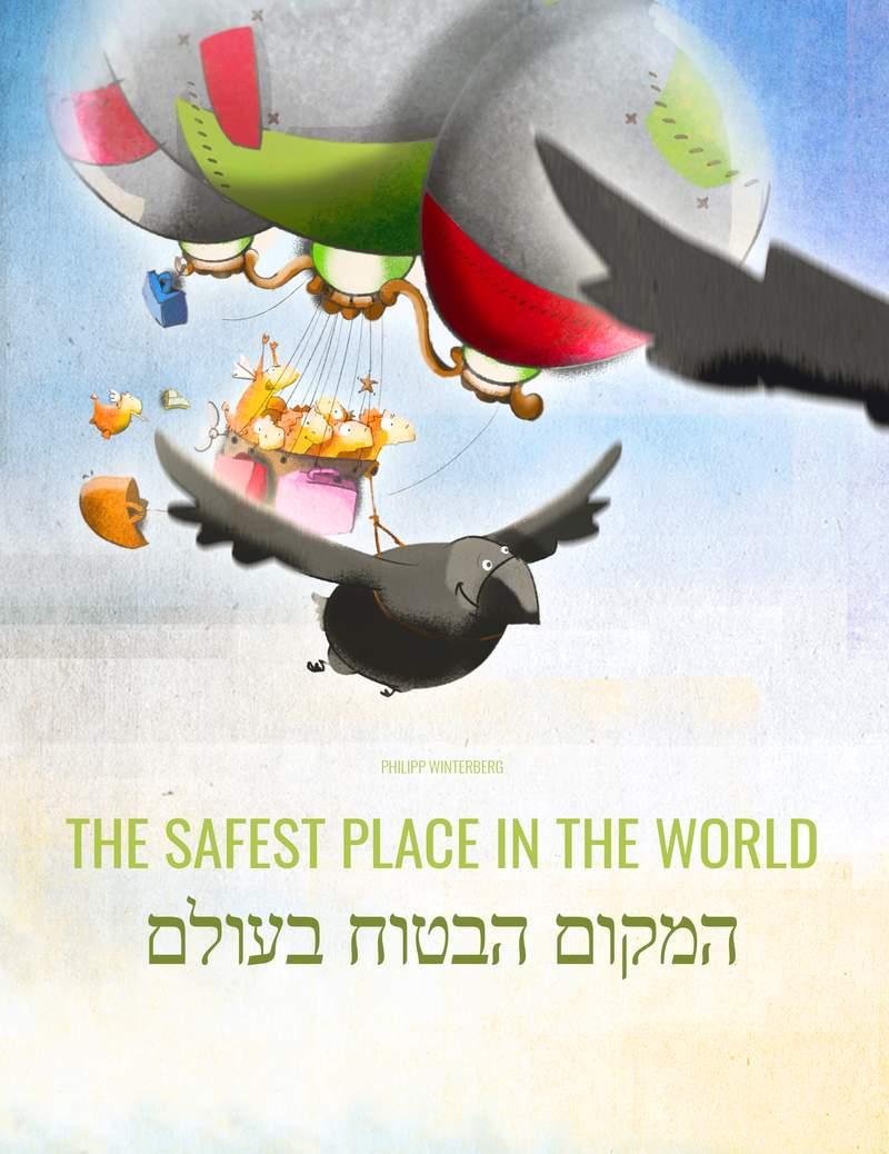 המקום הבטוח בעולם