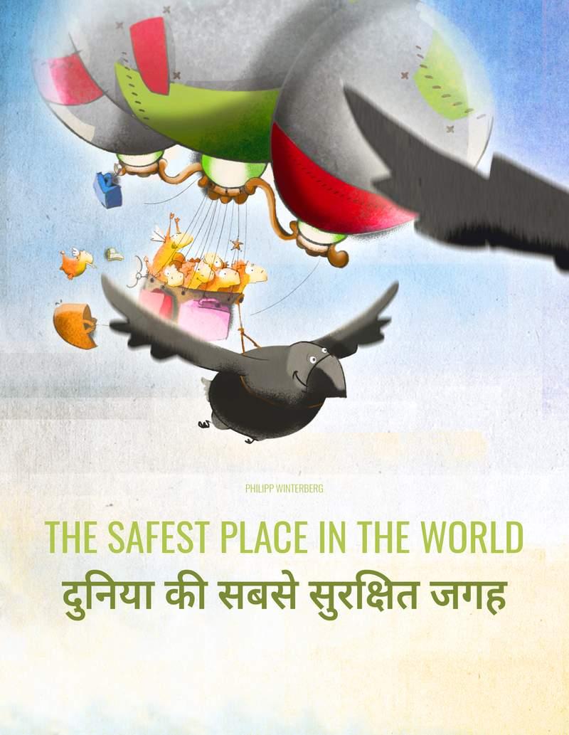 दुनिया की सबसे सुरक्षित जगह